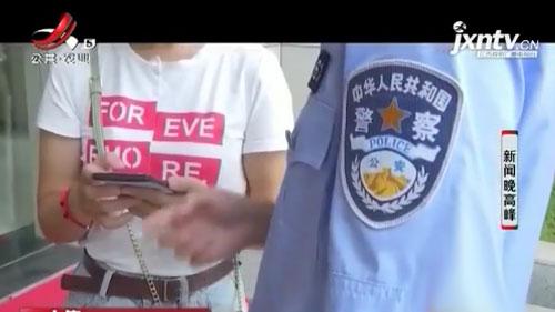 """上饶:冒充老师收费行骗 23名家长微信群里""""中招"""""""