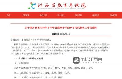 江西高中学业水平考试12月开考 9月15日起网上报名