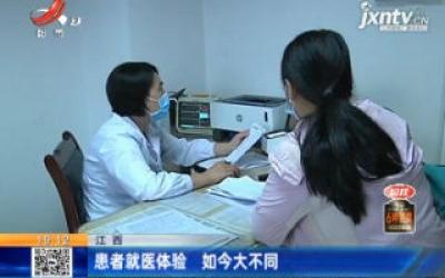 江西:患者就医体验 如今大不同