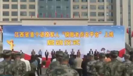 江西首个退役军人云服务平台上线