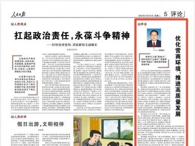江西省省长易炼红:优化营商环境,推进高质量发展
