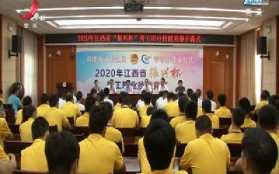 """江西省""""振兴杯""""青工职业技能竞赛决赛9月1日举行"""