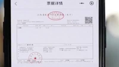 江西地市级医院首张医疗电子发票开出