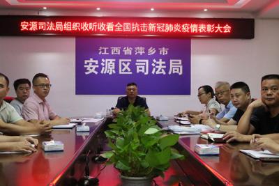 萍乡安源区司法局组织收听收看全国抗击新冠肺炎疫情表彰大会
