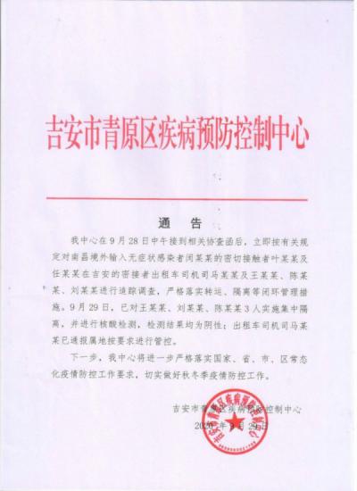 吉安市青原区疾控中心发布最新消息:吉安3名密切接触者核酸检测均为阴性