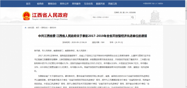 喜报!吉安市一批单位获省委、省政府通报表彰
