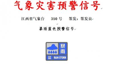 江西发布暴雨蓝色预警 局地有强对流天气