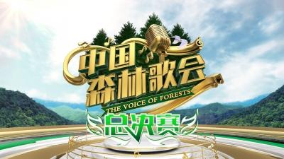 赣云直播:《中国森林歌会》总决赛