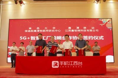 鹰潭高新区5G+工业互联网应用成果展示发布会暨战略合作协议签约仪式举行