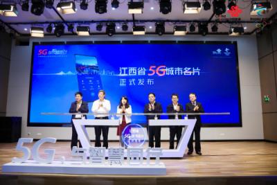 """与智慧同行  江西省""""5G城市名片""""发布"""