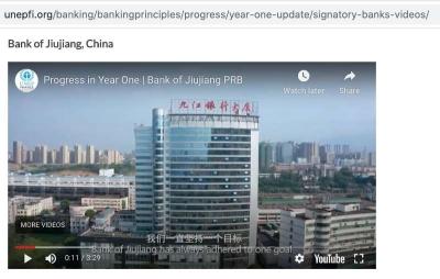"""九江银行:深耕绿色金融  打造""""美丽中国""""金融样板"""