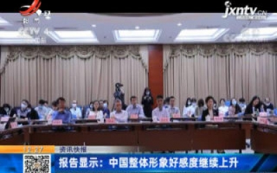 报告显示:中国整体形象好感度继续上升