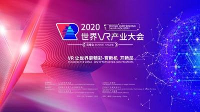 有才的你赶紧投稿!2020世界VR产业大会征集宣传标语