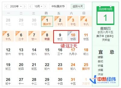 """中秋国庆去想哪儿玩? 这样""""拼""""可凑16天假!"""