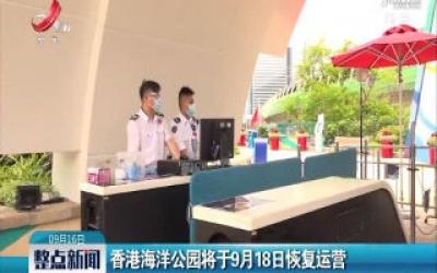 香港海洋公园将于9月18日恢复运营