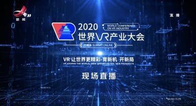 2020世界VR产业大会云峰会开幕式及主旨演讲