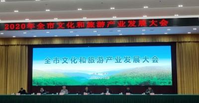 2020年宜春市文化和旅游产业发展大会在宜丰召开