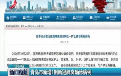 青岛市新增1例新冠肺炎确诊病例