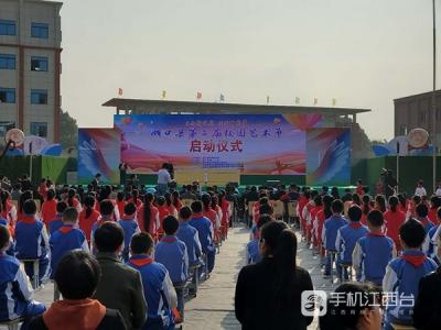 金色童年 快乐成长 九江湖口县第二届校园艺术节精彩开幕