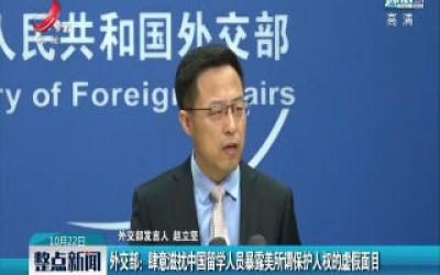 外交部:肆意滋扰中国留学人员暴露美所谓保护人权的虚假面目