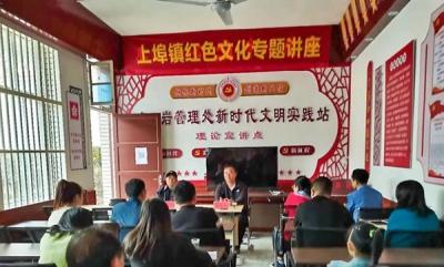 萍乡上埠镇:追忆革命岁月 传承红色文化