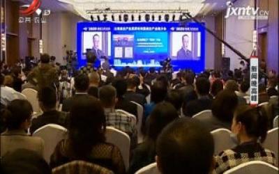 【2020南昌飞行大会】江西航空产业发展论坛暨产业推介会举行