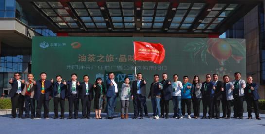 耒阳油茶产业文化推广暨全国媒体耒阳行活动启动