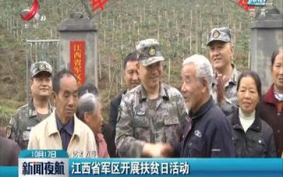 江西省军区开展扶贫日活动