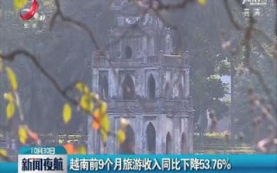 越南前9个月旅游收入同比下降53.76%