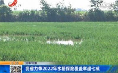 江西省力争2022年水稻保险覆盖率超七成