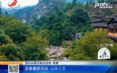 上饶广信:4A景区望仙谷 10月21日起开门迎客