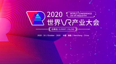 2020世界VR产业大会 VR让世界更精彩