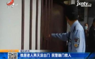 湖北武汉:独居老人两天没出门 民警踹门救人