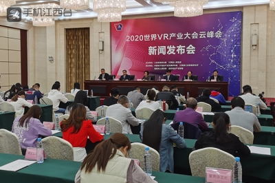 云峰会!2020世界VR产业大会19日在南昌开幕