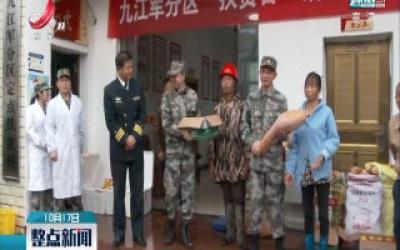 【全国扶贫日】江西省军区开展消费扶贫和医疗巡诊活动