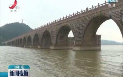 抚州:中国现存最长古代石拱桥修缮完工