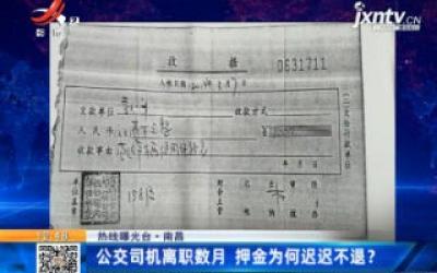 【热线曝光台】南昌:公交司机离职数月 押金为何迟迟不退?