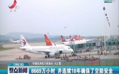 民航局:截至2020年9月底全国运输航空已连续安全飞行121个月