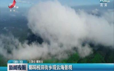 上饶:鄱阳枧田街乡现云海景观