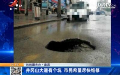 【热线曝光台】南昌:井冈山大道有个坑 市民希望尽快维修