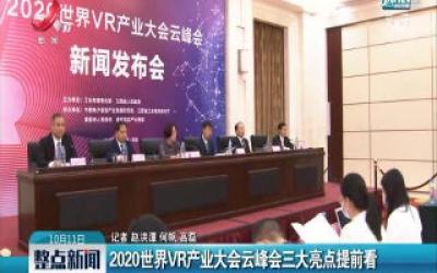 2020世界VR产业大会云峰会三大亮点提前看