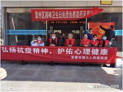 宜春市第三人民医院多种形式开展世界精神卫生日公益活动