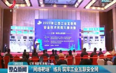 """江西:""""网络靶场""""练兵 筑牢工业互联安全网"""