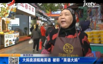 """陕西西安:大妈卖凉糕飚英语 被称""""英语大妈"""""""