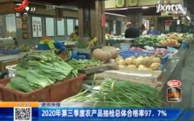 2020年第三季度农产品抽检总体合格率97.7%