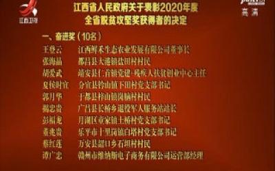 江西省人民政府关于表彰2020年度全省脱贫攻坚奖获得者的决定