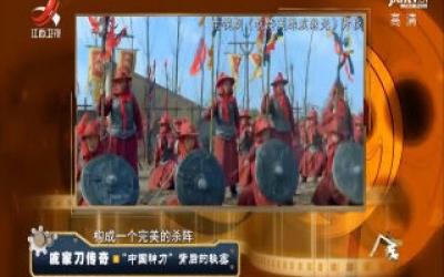 """经典传奇20201026 戚家刀传奇·""""中国神刀"""" 背后的秘密"""