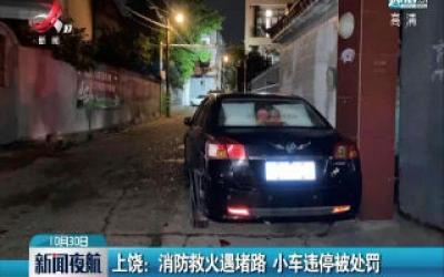 上饶:消防救火遇堵路 小车违停被处罚