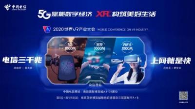 中国电信三千兆带你进入VR新世界