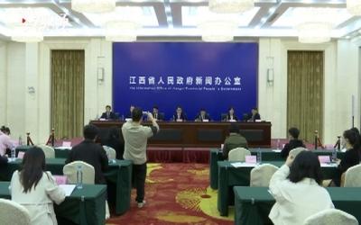 2020年江西省前三季度商务经济运行情况新闻发布会
